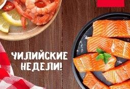 Salmón chileno participa en importante campaña de promoción en Rusia