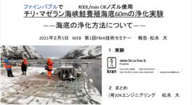 Kran presenta tecnología para recuperación de fondo marino en seminario japonés